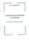 Купить книгу Д. В. Кандыба - Психическая энергия и здоровье. Авторские лечебные методы