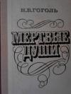 Купить книгу Н. В. Гоголь - Мертвые души: Поэма.