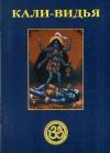 Купить книгу Сатьяван - Кали-Видья