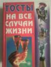 Купить книгу Васнецова, Ю.В. - Тосты на все случаи жизни