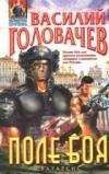 Купить книгу Головачев, Василий - Поле боя