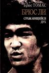 Купить книгу Брюс Томас - БРЮС ЛИ. Сражающийся дух