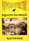 Купить книгу Маргарет Раньян Кастанеда - Магическое путешествие с Карлосом Кастанедой
