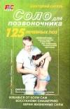 Купить книгу Анатолий Ситель - Соло для позвоночника. 125 лечебных поз