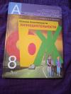 Купить книгу Смирнов А. Т. и др. - Основы безопасности жизнедеятельности. 8 класс: учебник для общеобразовательных учреждений