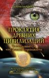 Бадрина Елена - Проклятия древних цивилизаций. Что сбывается, что должно произойти.