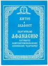 Купить книгу [автор не указан] - Житие и акафист святителю Афанасию патриарху Константинопольскому Лубенскому чудотворцу