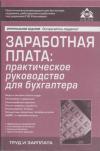 Купить книгу Касьянова, Г.Ю. - Заработная плата: практическое руководство для бухгалтера