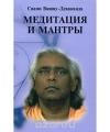 Свами Вишну-Девананда - Медитация и мантры