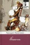 Купить книгу Аверченко Аркадий Тимофеевич - Ниночка.