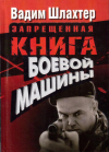 Купить книгу Вадим Шлахтер - Запрещенная книга боевой машины
