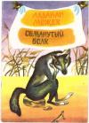 Купить книгу [автор не указан] - Обманутый волк. Туркменская народная сказка