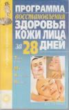 Купить книгу Абельмас, Л.П. - Программа восстановления здоровья кожи лица за 28 дней