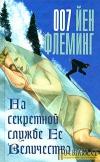 Купить книгу Йен Флеминг - На секретной службе Ее Величества