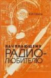 Купить книгу Галкин, В.И. - Начинающему радиолюбителю