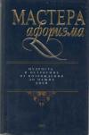 Купить книгу Душенко, Константин - Мастера афоризма. От Возрождения до наших дней