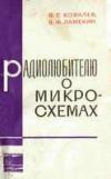 В. Г. Ковалев, В. Ф. Ламекин - Радиолюбителю о микросхемах