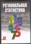 Купить книгу  - Региональная статистика. Учебник.