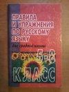 Купить книгу Сосунова Е. А.; Алмазова О. В. - Правила и упражнения по русскому языку для средней школы. 5 - 8 класс