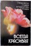 купить книгу Козловски Г., Хубев Л., Пушкарова М., Трошев К. - Всегда красивая