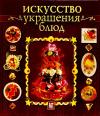 Купить книгу Эмманюэль Умблот, Филипп Жакмен - Искусство украшения блюд