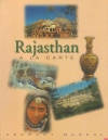 Купить книгу Department of Tourism, Arts and Culture of Rajasthan - Rajasthan a la carte. Product manual