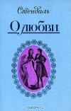 купить книгу Стендаль - О любви