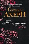 Получить бесплатно книгу Сесилия Ахерн - Там, где ты