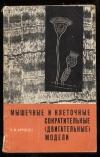 Купить книгу Арронет Н. И. - Авторская. Мышечные и клеточные сократительные (двигательные) модели.