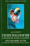Купить книгу Арнольд Минделл - Геопсихология в шаманизме, физике и даосизме. Осознание пути: в учениях Дона Хуана, Ричарда Феймана