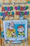 купить книгу Успенский Э. - Дядя Федор идет в школу, или Нэнси из Интернета в Простоквашино