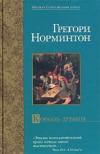 Купить книгу Грегори Норминтон - Корабль дураков
