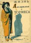 Купить книгу [автор не указан] - Жизнь Ласарильо с Тормеса, его невзгоды и злоключения