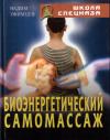 Купить книгу Вадим Уфимцев - Биоэнергетический самомассаж. Практическое руководство для сотрудников спецслужб