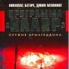"""Купить книгу Бегич, Мэннинг - Программа """"HAARP"""". Оружие Армагедона.."""