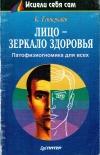 Купить книгу Курт Теппервайн - Лицо - зеркало здоровья. Патофизиогномика для всех