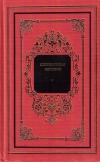 Купить книгу  - Современная ворожея, или Чудесное зеркало волшебно-таинственных открытий
