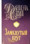 Купить книгу Даниэла Стил - Замкнутый круг