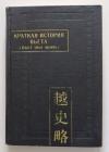 Купить книгу  - Краткая история Вьета (вьет шы лыок).