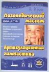 Купить книгу Краузе Е. - Логопедический массаж. Артикуляционная гимнастика. Практическое пособие.
