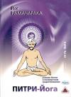 Купить книгу Йог Рамачарака - Питри-Йога. Учение йогов о посмертном существовании и жизни в высших мирах