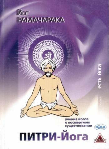 оккультное врачевание рамачарака йог одной