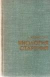 Купить книгу А. Комфорт - Биология старения