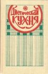 Купить книгу Вечорек-Хелминьская С., Дворницкая А. и др. - Диетическая кухня