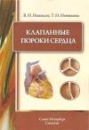 Купить книгу Новиков В. И., Новикова Т. Н. - Клапанные пороки сердца