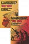 Купить книгу [автор не указан] - От Советского информбюро 1941-1945. Публицистика и очерки военных лет