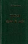 Купить книгу П. И. Пащенко - Милости может не быть
