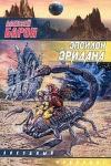Купить книгу Алексей Барон - Эпсилон Эридана