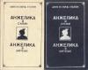 Купить книгу Голон, Анн - Анжелика и султан; Анжелика в мятеже: Романы