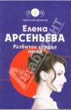 Купить книгу Арсеньева Елена - Разбитое сердце июля